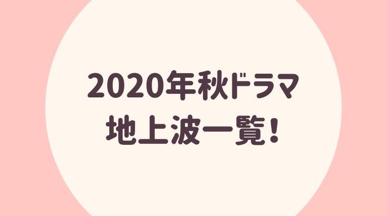 2020年秋ドラマ