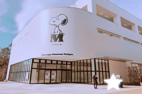 スヌーピーミュージアム町田外観