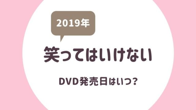 笑ってはいけない2019DVD発売日