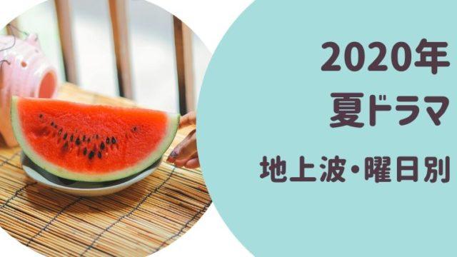 2020夏ドラマ地上波・曜日別
