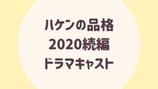 ハケンの品格続編2020