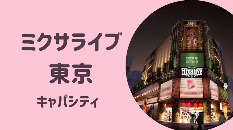 ミクサライブ東京キャパシティ