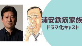 浦安鉄筋家族ドラマ化キャスト