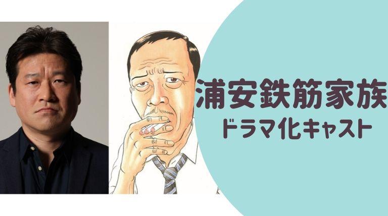 浦安鉄筋家族 ドラマ 無料視聴 6話