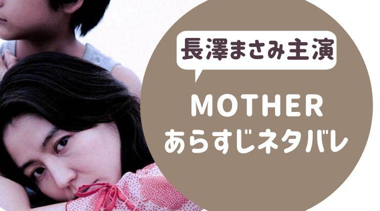 長澤まさみ MOTHER