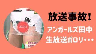アンガ 田中 放送 事故