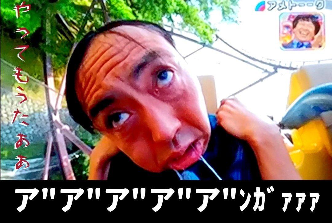 アンガールズ田中 放送事故