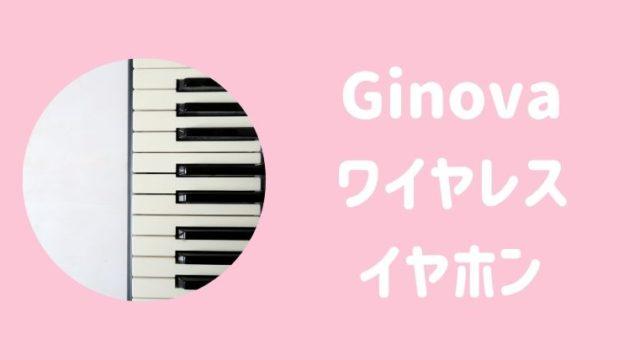 Ginovaワイヤレスイヤホン
