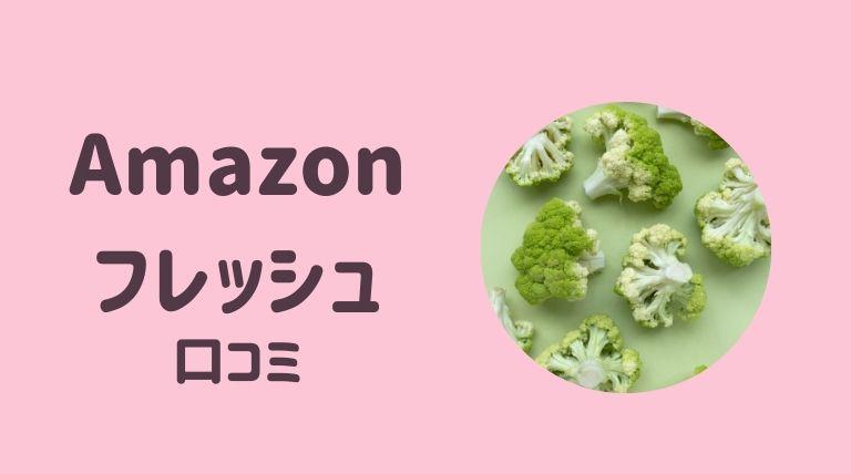 amazonフレッシュ口コミ