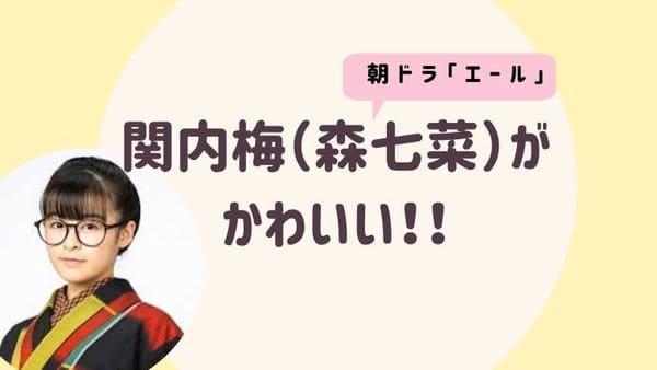 関内梅(森七菜)がかわいい!
