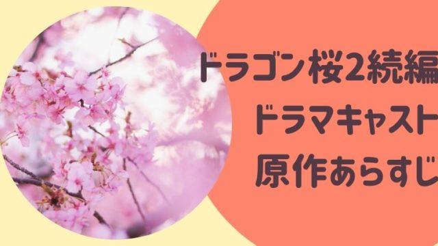 ドラゴン桜2続編ドラマキャスト