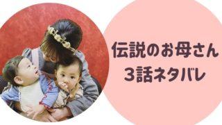 伝説のお母さん 前田敦子