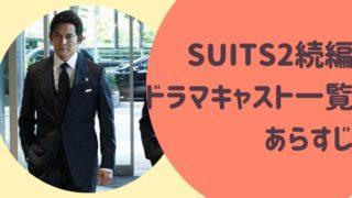 SUITS続編ドラマキャスト