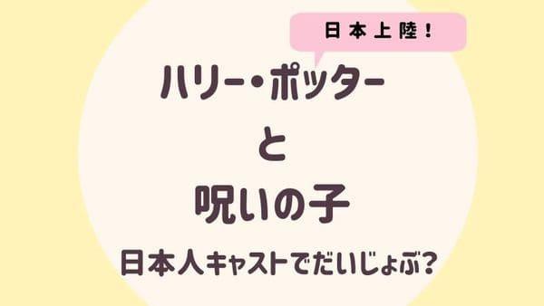 ハリーポッターと呪いの子 日本人キャストでだいじょうぶ?