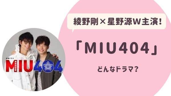 綾野剛×星野源W主演!「MIU404」どんなドラマ?
