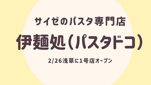 サイゼのパスタ専門店伊麺処(パスタドコ2/26浅草にオープン