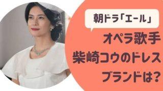 朝ドラ「エール」オペラ歌手柴崎コウのドレスブランドは?