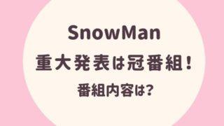 SnowMan重大発表は冠番組!番組内容は?