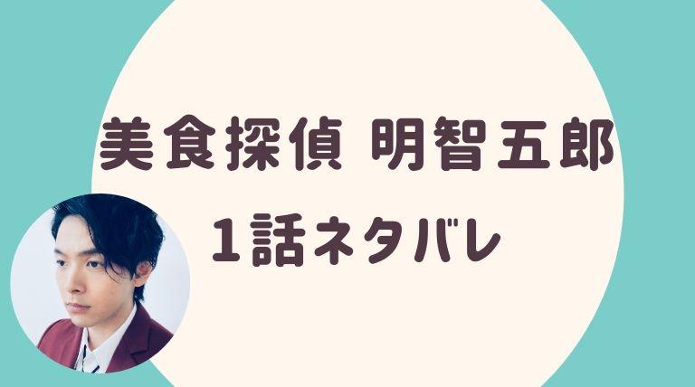 美食探偵明智五郎1話ネタバレ