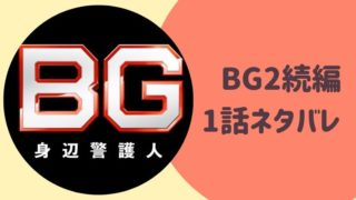 BG2続編1話ネタバレ