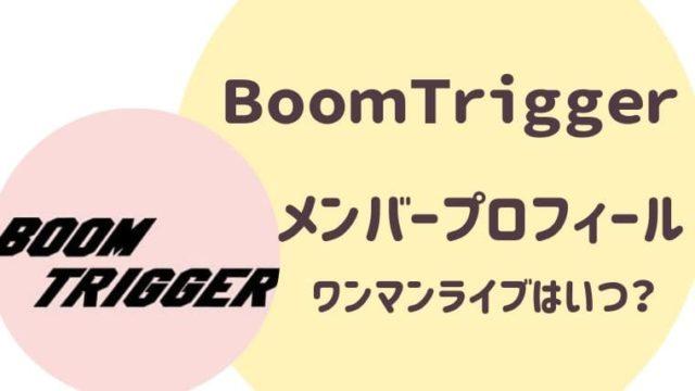 BoomTriggerメンバープロフィール