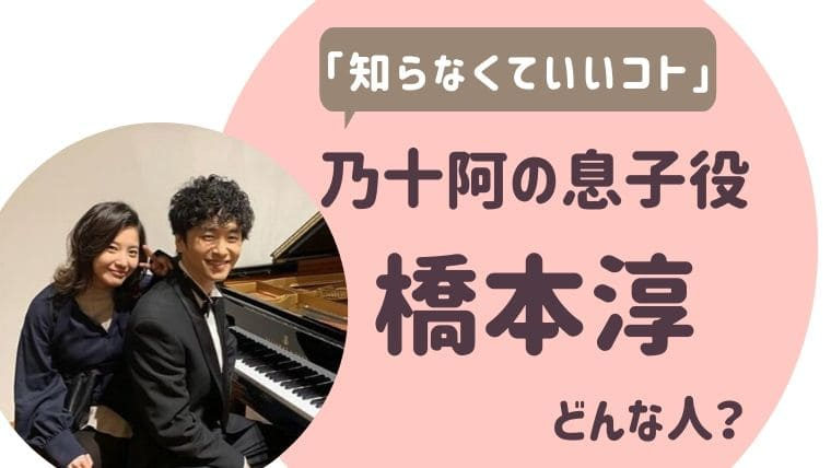 「知らなくていいコト」乃十阿の息子役 橋本淳 どんな人?