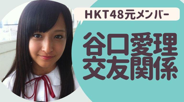 谷口愛理 交友関係 HKT48元メンバー