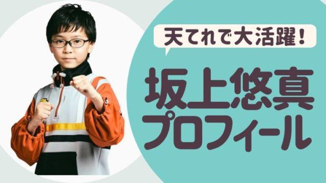 天てれ 坂上悠真 (さかがみゆうま) プロフィール wiki