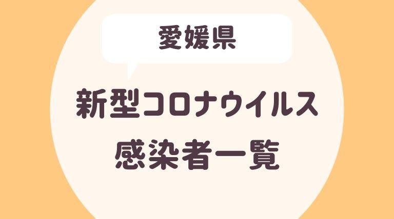 愛媛県のコロナウイルス感染者
