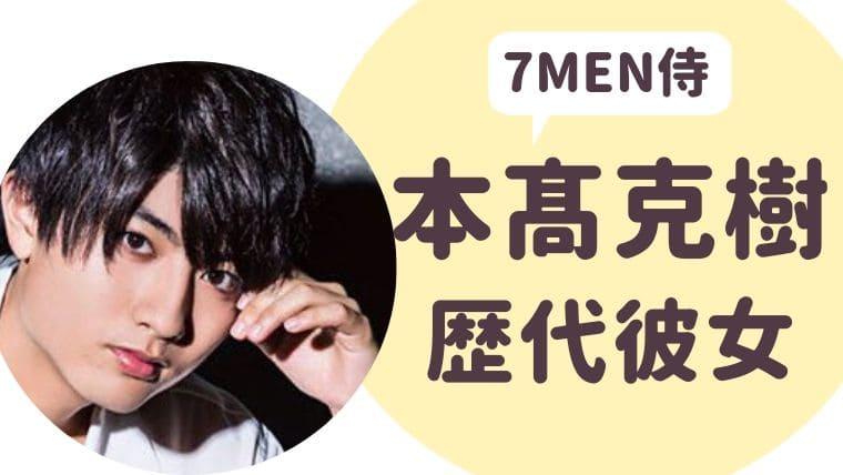 7MEN侍本髙克樹歴代彼女