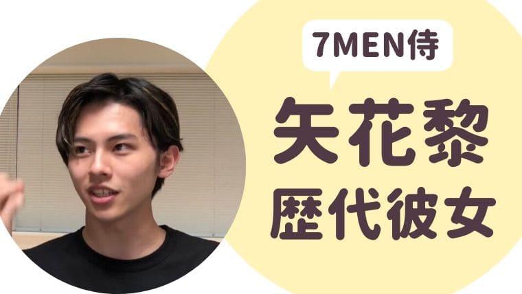 7MEN侍矢花黎歴代彼女