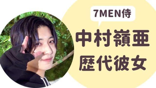 7MEN侍中村嶺亜歴代彼女