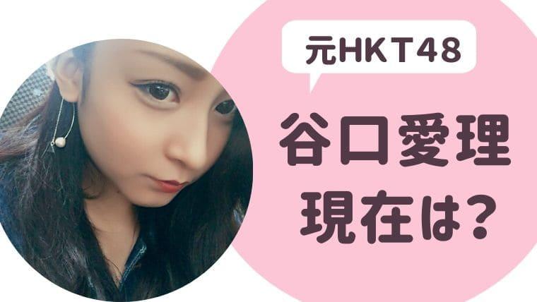 元HKT48谷口愛理現在は?