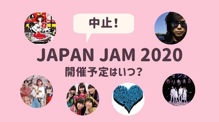 JAPAN JAM 2020中止