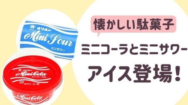 懐かしい駄菓子ミニコーラとミニサワーアイス登場!