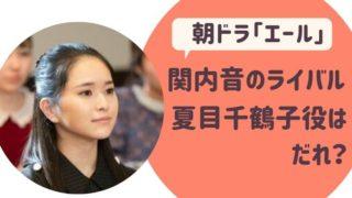 朝ドラ「エール」夏目千鶴子役はだれ?