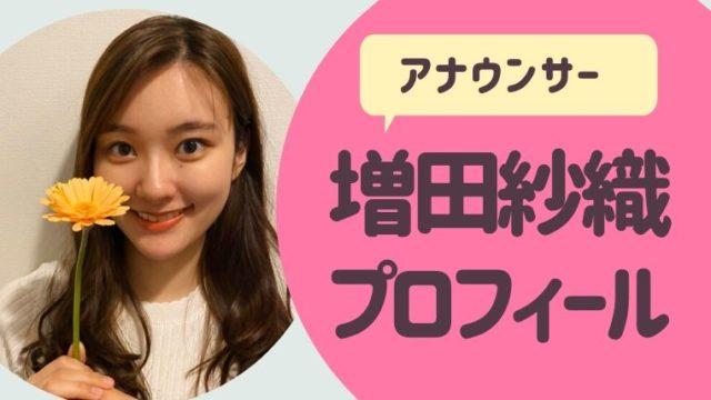 増田紗織(ますださおり) プロフィールwiki
