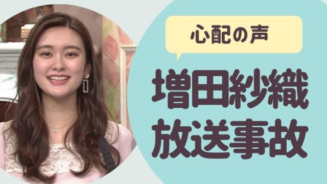 増田沙織 放送事故 病気