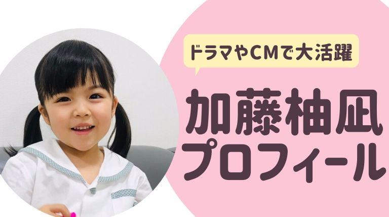加藤柚凪(かとうゆずな) wikiプロフィール 子役