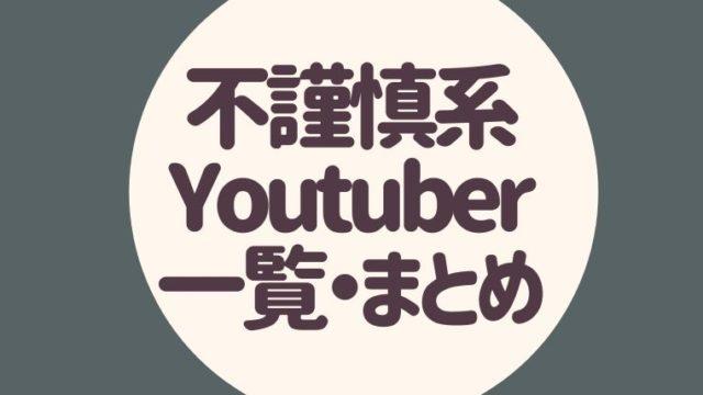 不謹慎系youtuber 一覧 年収