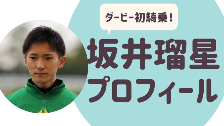 坂井瑠星プロフィール