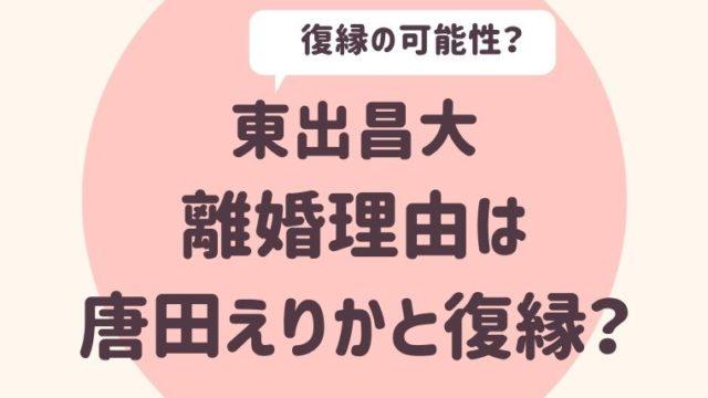 東出昌大の離婚理由は唐田えりかと復縁?