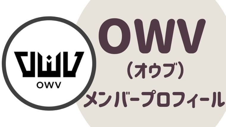 OWV(オウブ)メンバープロフィール