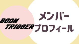 BoomTrigger(ブームトリガー)メンバープロフィール