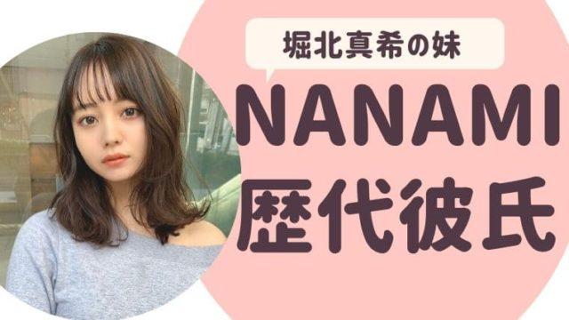 NANAMI(堀北真希の妹)歴代彼氏