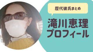 滝川恵理(たきがわえり) プロフィール 歴代彼氏