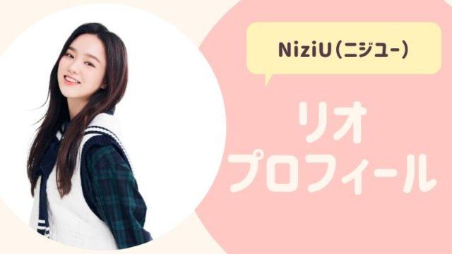 NiziU(ニジュー) リオ プロフィール