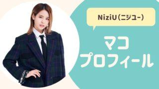 NiziU(ニジュー) マコ プロフィール