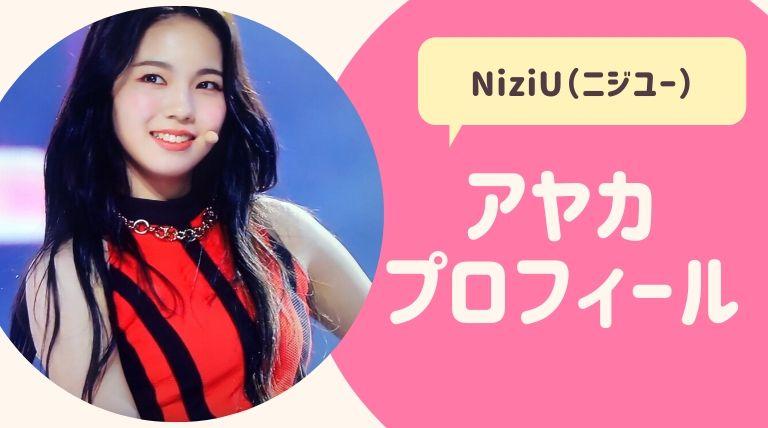 NiziU(ニジュー) アヤカ プロフィール