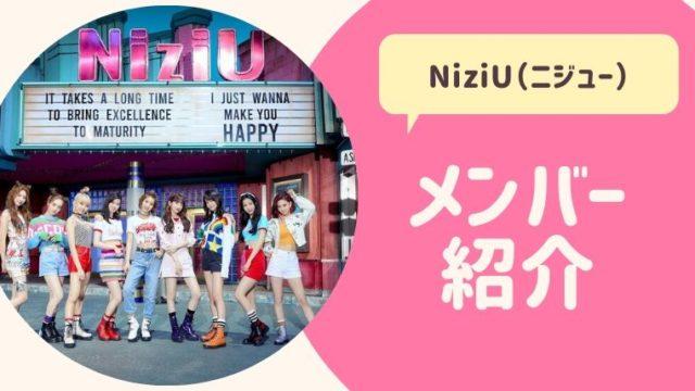 NiziU(ニジュー) メンバー プロフィール